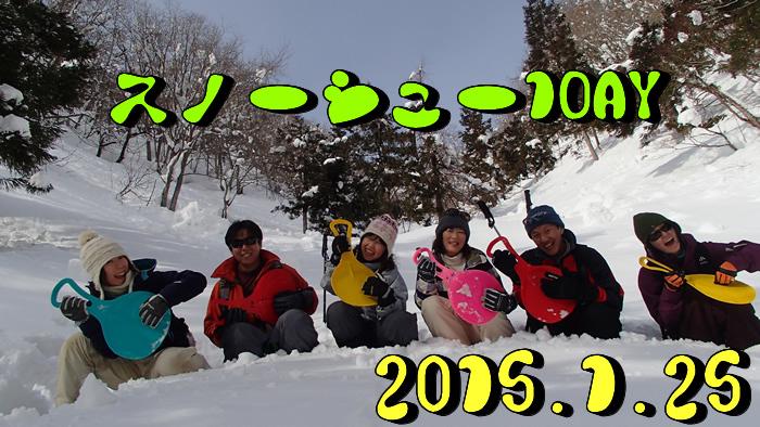201501251day1.jpg