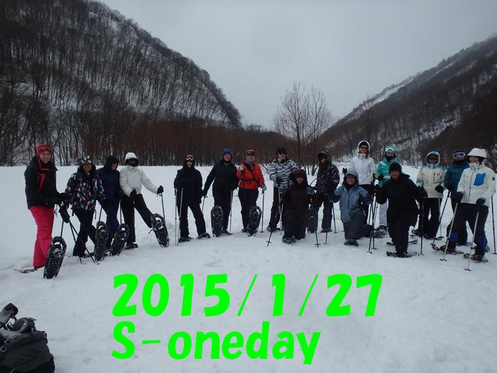 20150127soneday1.jpg