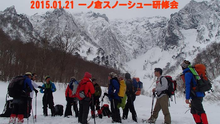 20150121ichinokura.jpg